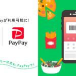 Uber Eats(ウーバーイーツ)でPayPay支払い可能に。6月からはPayPayから注文できる!