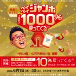 ペイペイジャンボが6月からスタート!最大1000%(10万円)が戻ってくる