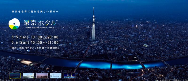 10万個のLEDの灯りが隅田川を埋め尽くす「東京ホタル」がGWに開催