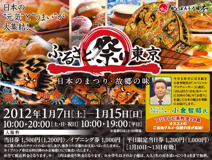 「ふるさと祭り東京」で日本の祭りと故郷の味を堪能しよう!