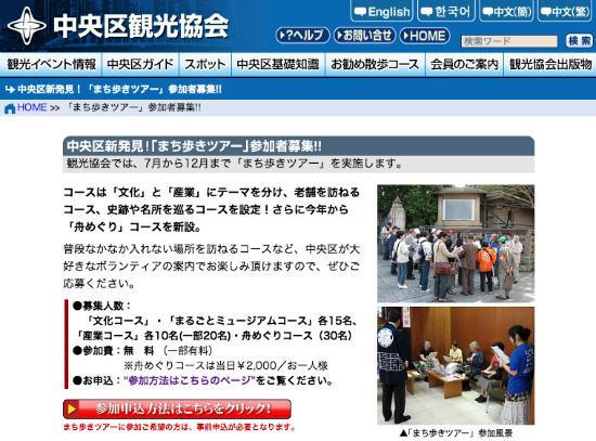 中央区新発見!「まち歩きツアー」で江戸時代創業の老舗や史跡を巡ろう!