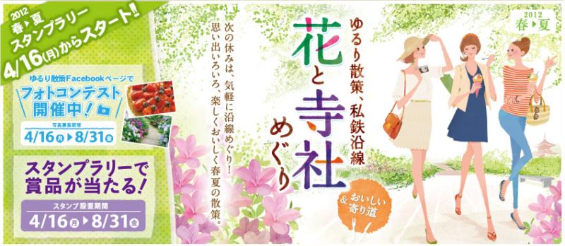 4月16日~「ゆるり散策 花と寺社めぐり2012春・夏」がはじまりました