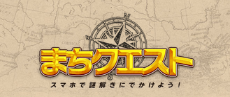 "Challenge the city quiz with your smartphone! ""Machi Quest"" Introductory"