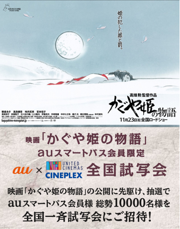 高畑勲監督最新作「かぐや姫の物語」の見どころを勝手に予想する