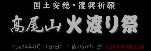 高尾山薬王院の恒例行事「火渡り祭り」