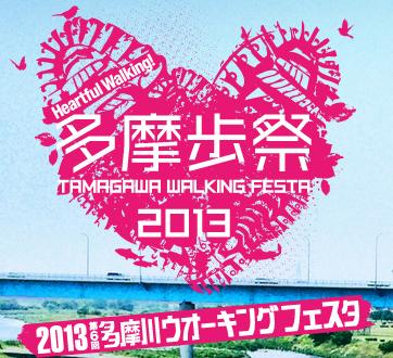 台風27号接近により「第6回多摩川ウオーキングフェスタ」は開催中止に