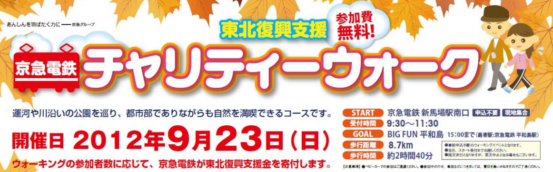 参加数により寄付金が増加 東北復興支援『京急電鉄チャリティーウォーク』が9/23開催
