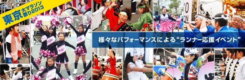東京大マラソン祭り2013