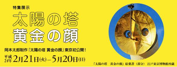 岡本太郎「太陽の塔 黄金の顔」が東京初公開!