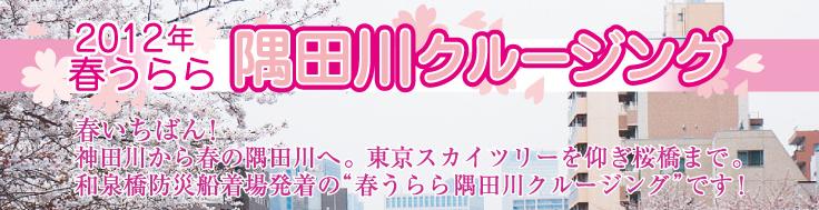 花見をしながらスカイツリーへ!「2012年春うらら隅田川クルージング」