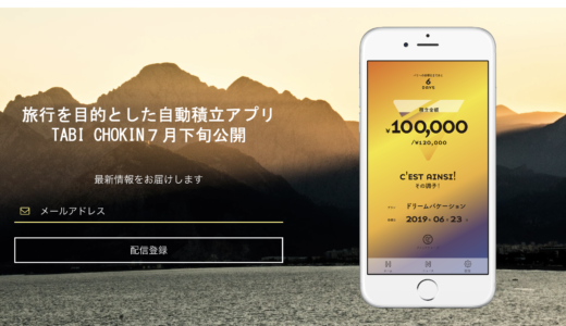 "[Travel savings on smartphones] Automatic accumulation application ""TABI CHOKIN"" is released in late July"