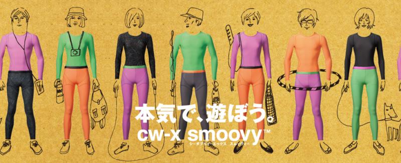 「CW-X smoovy」動きをスムーズにするウェア