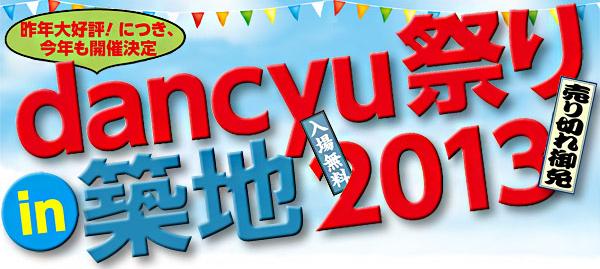 dancyu祭り in 築地2013