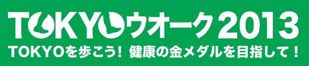 TOKYOウオーク2013|TOKYOを歩こう! 健康の金メダルを目指して!
