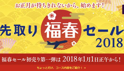 JTB先取り福春セール2018が発売!ホテル日航アリビラ沖縄3日間が29,800円から