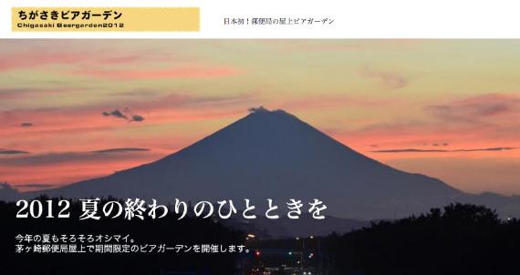 茅ヶ崎郵便局屋上で「ちがさきビアガーデン2012」が期間限定開催