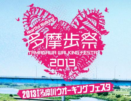 【10/26開催】2013 第6回多摩川ウオーキングフェスタが参加者募集中