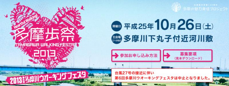 2013 第6回多摩川ウオーキングフェスタ