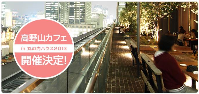 高野山カフェin 丸の内ハウス2013