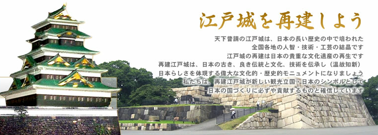 "To Edo Castle reconstruction in 2020! Preparation for ""Edo Castle Reconstruction Aim"" is started"