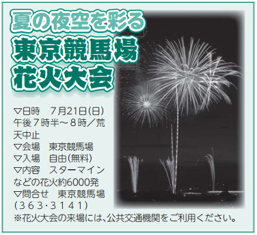 [7 / 21 held] What is the Tokyo Racecourse Fireworks Festival that is transmitted by word of mouth! ?