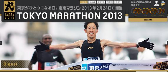 東京マラソンエントリー!(週刊 東京散歩ぽ 8/5)