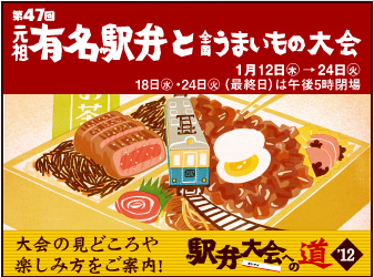 """The 47th Genso famous Ekiben and National Sweet Festival"" will begin. The first day is the goal!"