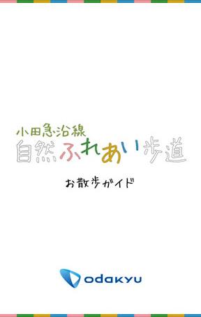 小田急沿線自然ふれあい歩道 お散歩ガイド   5