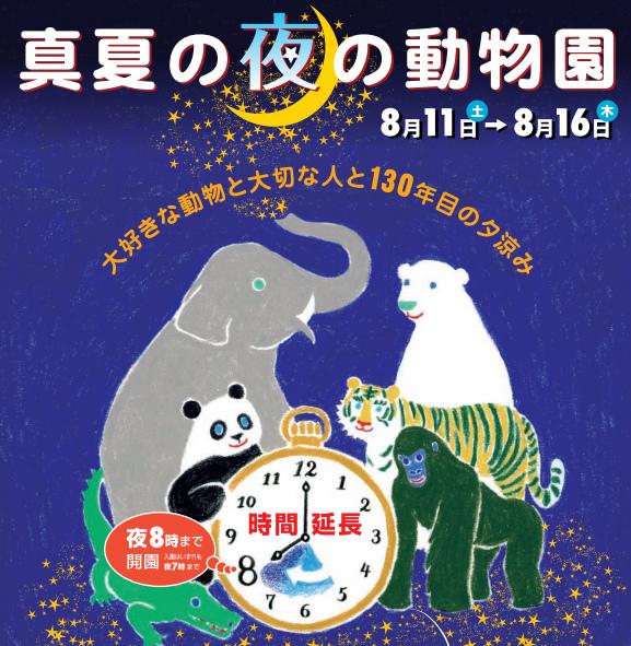 まさに探検隊気分!?上野動物園・多摩動物公園で夜8時まで特別開園