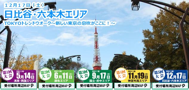 今週末開催!TOKYOウオーク2011 日比谷・六本木エリア
