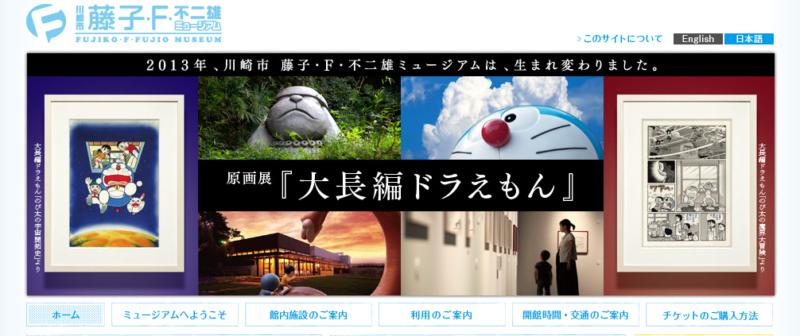 川崎市 藤子・F・不二雄ミュージアム 原画展 大長編ドラえもん