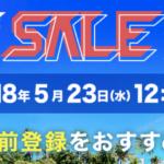 H.I.S.スーパーサマーセール2018がまもなくスタート!大河ドラマ「西郷どん」の舞台、鹿児島ツアーが12,800円から!