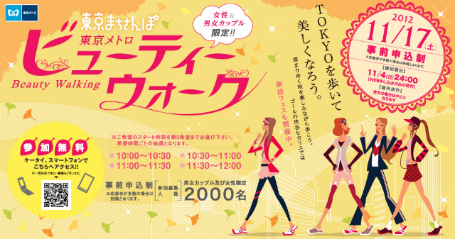 "[11 / 17 held] collaboration with ""Body +"" held ""Tokyo machisanpo"" beauty walk Hen"