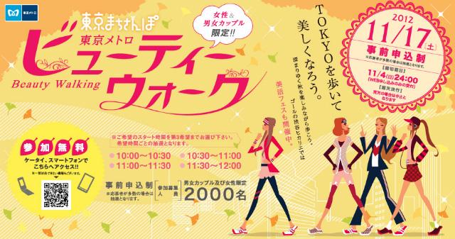 【11/17開催】「Body+」とのコラボ開催「東京まちさんぽ」ビューティーウォーク編