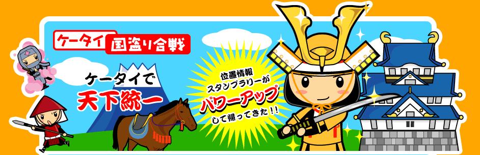 JRグループ×ケータイ国盗り合戦『源平見参!! 冬の陣』がはじまります!