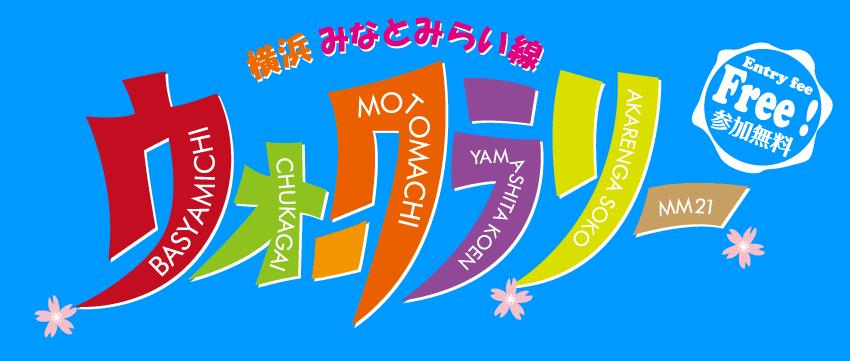 横浜みなとみらい線ウォークラリーが開催されます!