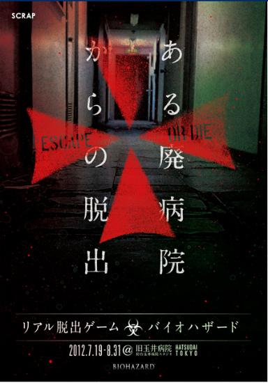 リアル脱出ゲーム×バイオハザード「ある廃病院からの脱出」の追加公演が決定!