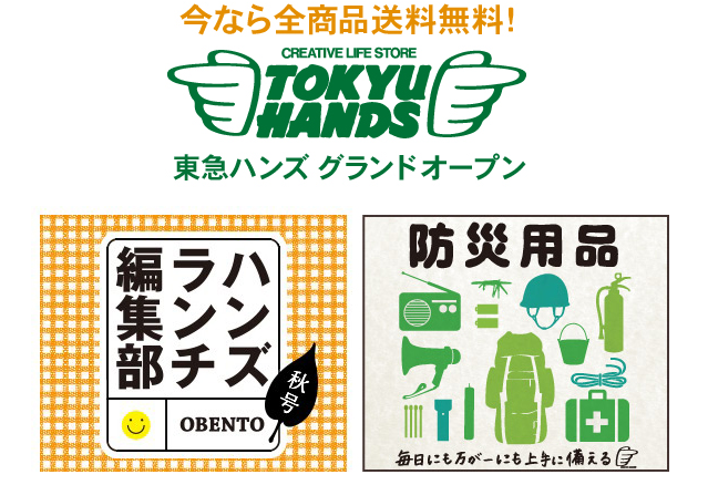 Tokyu Hands opens a store on Amazon! Free shipping on offer