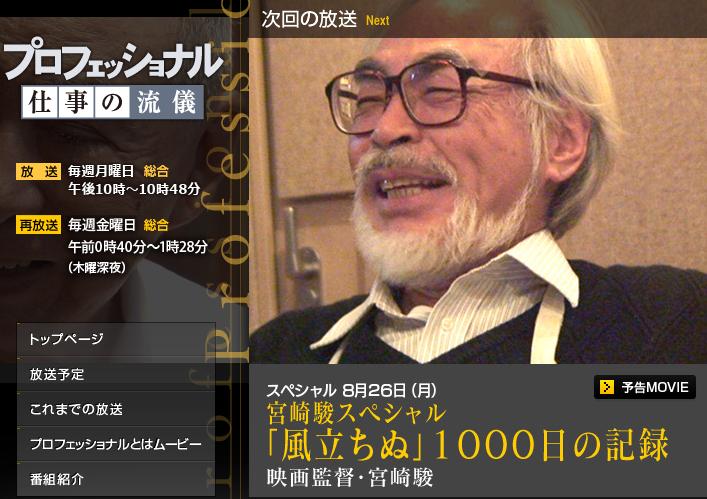 来週のNHK「プロフェッショナル仕事の流儀」は宮崎駿監督!秋には「風立ちぬ」のメイキング映画も