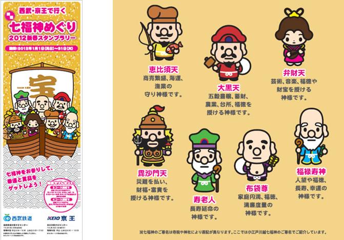 西武・京王で行く 開運七福神めぐり 2012新春スタンプラリーが始まりました!