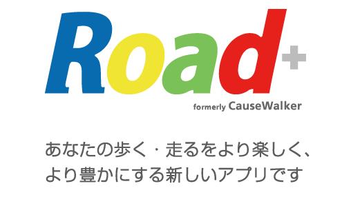 歩いて寄付するアプリがリニューアル「Road+」(ロードプラス)