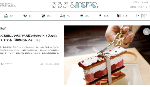 "New travel media ""Rurubu & more."" Is open! A campaign with a JTB travel ticket 5 10,000 yen"