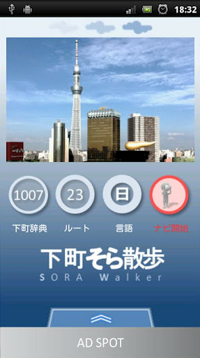 Next-generation town walking support app that allows you to enjoy history while sightseeing