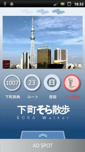 観光しながら歴史さんぽも出来る次世代の街歩き支援アプリ『下町そら散歩』