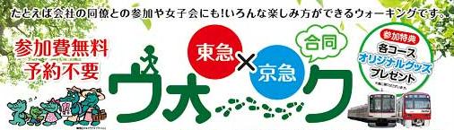 東急・京急合同ウオーキングイベント「大田区の歴史スポットをめぐる散歩道」が今週末開催