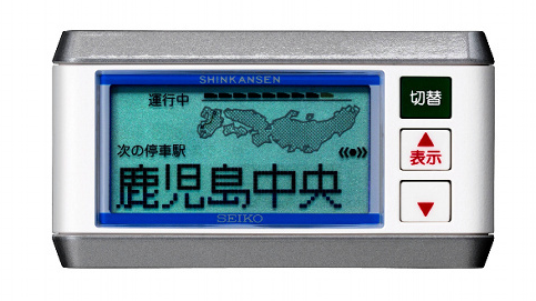 "Pedometer ""Shinkansen"" for virtual travel is released"