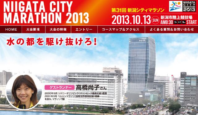 第31回新潟シティマラソン【公式】