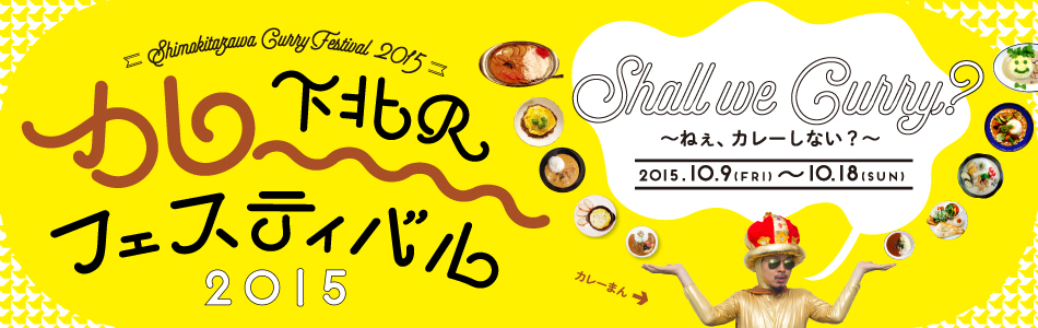 "Curry eating curry on a long autumn night ""Shimokitazawa curry Festival 2015"" will begin!"
