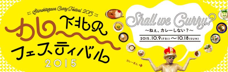 秋の夜長にカレー食べ歩き「下北沢カレーフェスティバル2015」が始まるよ!