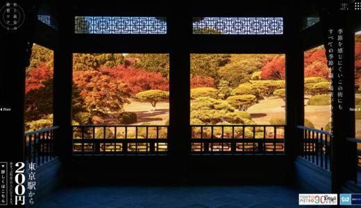 【最安170円で行ける】東京メトロ「史上最安の絶景ツアー」をWEBサイトで公開